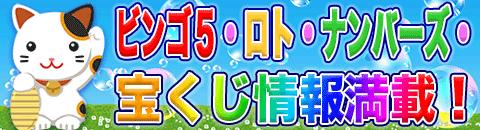 ビンゴ・ロト・ナンバーズ・宝くじ情報満載!